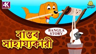বাস্তব সাহায্যকারী - The Real Helper | Rupkothar Golpo | Bangla Cartoon | Bengali Fairy Tales