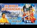 Jai Bhole Jai Bhandari Teri Hai Mahima Nyari Shiv Aradhana By Gulshan Kumar,Suresh Wadkar I Naagmani