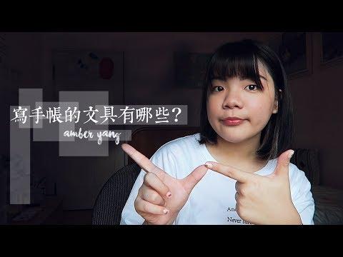 寫手帳的文具有哪些? 大創、PINKOI、文青小物 || Amber Yang