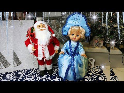 Куклы снегурочки своими руками