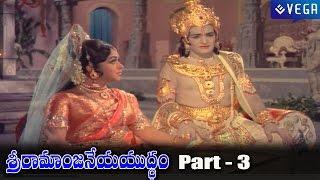 Sri Ramanjaneya Yuddham Telugu Movie Part 3