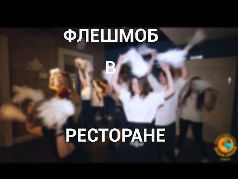 Видео: Крутой Флешмоб. Флешмоб в ресторане. Сюрприз для любимого.Flashmob. С днем рождения
