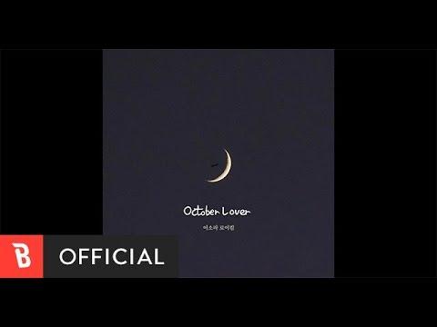[M/V] LeeSoRa(이소라) - October Lover (feat. RoyKim(로이킴)) (Official Fan MV)
