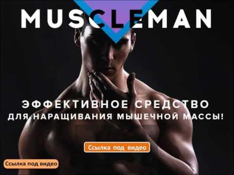 Muscleman купить