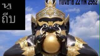 #ราหูถีบ ปั๊กๆ #ลัคนาราศีกรกฎ  ก่อนย้าย 22 กพ ส่งผลอย่างไร ?? #ซินแสหมิงขงเบ้งเมืองไทย