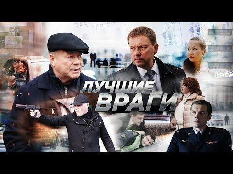 Лучшие враги (1 сезон)
