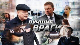 Лучшие враги | Остросюжетный детектив 2019 | Уже на канале !