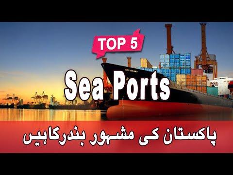 Top 5 Sea Ports in Pakistan - Urdu/Hindi