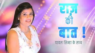 Raaz ki baat Payal Sinha ke Saath || Payal SInha Beauty Secrets..coming soon.!!
