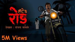 Haunted Road | हॉन्टेड रोड | Horror story in Hindi | Scary Pumpkin 🔥🔥🔥