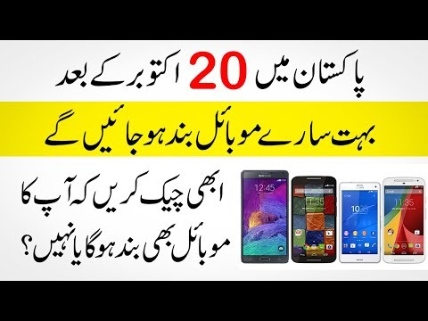 How To Check Your Mobile is Registered With PTA