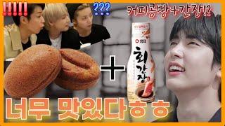 [SF9 재윤] 커피콩빵+간장 괴식가의 정체