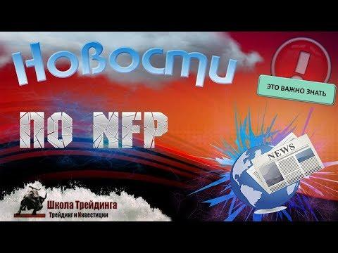 Бинарные Опционы - Новости по NFP.