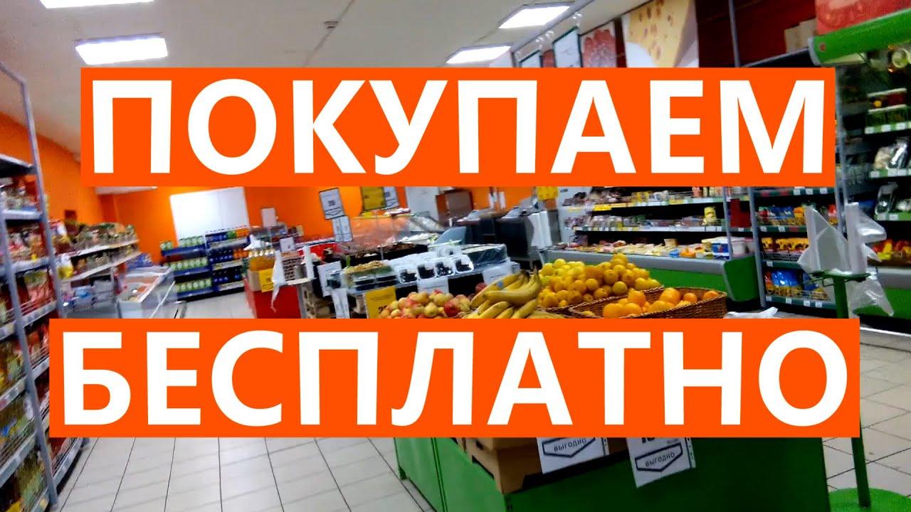 Купить косметику бесплатно польская косметика инглот купить