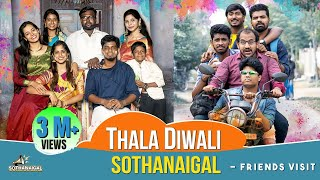 Thala Diwali Sothanaigal | Friends Visit