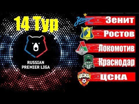Чемпионат России РФПЛ-14 тур Результаты,Таблица РПЛ + Расписание 15 тура