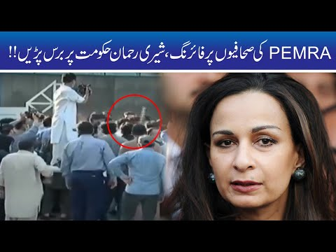 Sherry Rehman Criticizes PEMRA Attack On 24 News Workers
