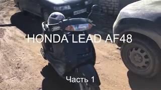 Жапон б/у скутер Honda Lead AF 48 сатып алу жөндеу және қалпына келтіру 1-бөлім