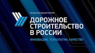 Международный форум «Дорожное строительство в России: инновации, технологии, качество»(, 2017-05-26T22:55:50.000Z)