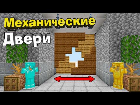 МЕХАНИЧЕСКИЕ ДВЕРИ НА ПОРШНЯХ В МАЙНКРАФТ! - Майнкрафт 1.16.4 #67