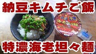 納豆キムチご飯と特濃海老坦々麺【サッポロ一番】【飯動画】 thumbnail