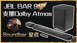 [毒海浮沉]Soundbar 皇者 JBL BAR 9.1支援Dolby Atmos