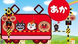 アンパンマン電車 踏切アニメでネズミ君と色を覚えよう☆アンパンマンア...