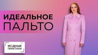 Пальто лавандового цвета из шерсти. Обзор пальто идеального кроя с необычной вытачкой и асимметрией.
