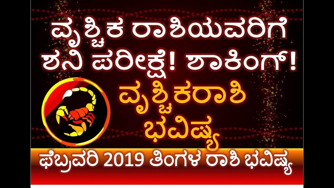 today astrology for scorpio in kannada