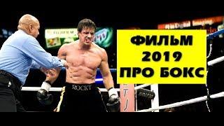 крутой спортивный фильм про бокс ЦЕНА ПОБЕДЫ 2019 такого никто не ожидал