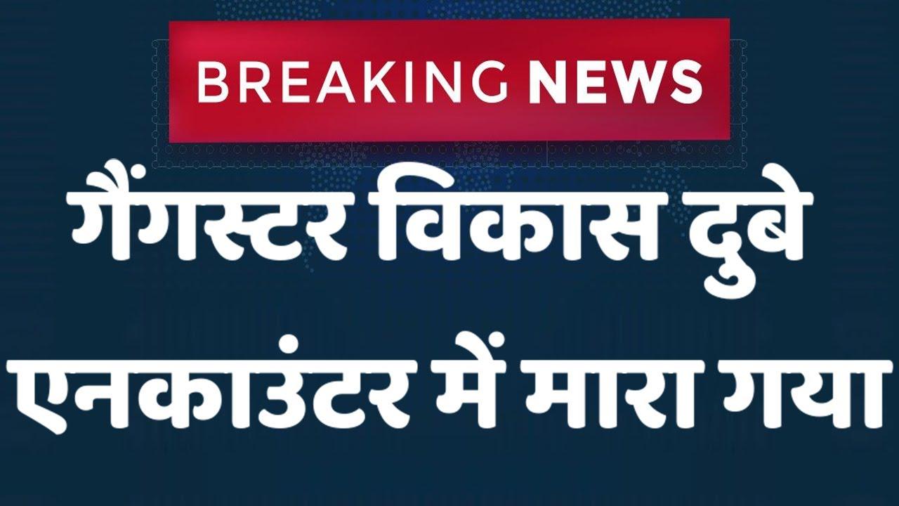 8 पुलिसवालों को मारने वाले VIKAS DUBEY का एनकाउंटर हो गया   Khabar Update