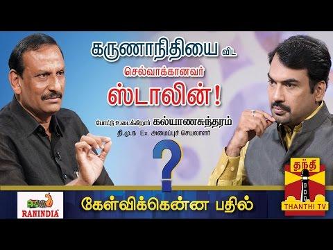Kelvikkenna Bathil - Interview With P.V.Kalyanasundaram (16/08/2014) - Thanthi TV