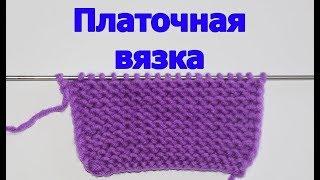 2 УРОК. Вязание спицами - Платочная вязка. ЛИЦЕВЫЕ, КЛАССИЧЕСКИЕ ПЕТЛИ