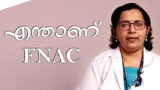 എന്താണ്  FNAC | LATEST MALAYALAM HEALTH TIPS