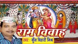 सीता राम विवाह वर्णन - Ram Vivah | Ram Vivah Kunj bihari Mishra | Maithili  |