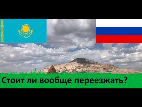 Переехать в Россию или жить в Казахстане