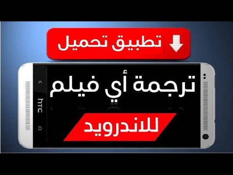 أفضل تطبيقات ترجمة الافلام للاندرويد لترجمة الأفلام إلى العربية