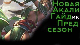 League of Legends Akali (Акали) Мид Предсезон, патч 6.22