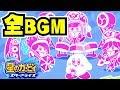 【作業用BGM】全233曲!!!〜全BGMまとめ〜【#星のカービィ スターアライズ】【アップデート第3弾】