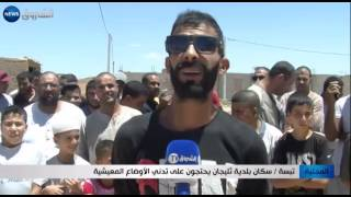 تبسة: سكان بلدية ثليجان يحتجون على تدني الاوضاع المعيشية