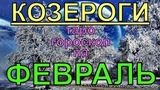 ГОРОСКОП КОЗЕРОГИ НА ФЕВРАЛЬ.2020