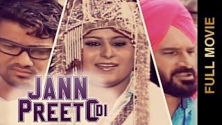 New Punjabi Movie 2015 | JANN PREETO DI | Labh Janjua | Raj Virk | Parkash Gadhu | Punjabi Film 2015