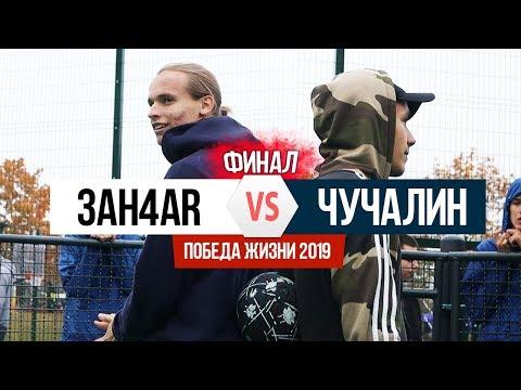 PANNA BATTLE / 3AH4AR vs ЧУЧАЛИН / ТУРНИР ПО ПАННЕ / ПОБЕДА ЖИЗНИ 2019 - ФИНАЛ / STREET SKILLS