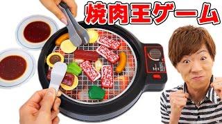 焼肉取り合いゲームで焼肉王にオレはなる!