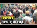 ডোমজুড়ে ছেলেধরা সন্দেহে মারধর বাসন বিক্রেতাকে, ছেলেধরা সন্দেহে যুবককে গণপিটুনি বেলুড়ে| ABP Ananda