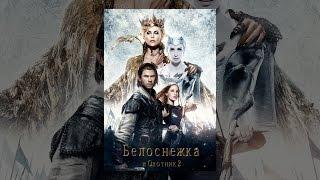 Белоснежка и Охотник 2 (с субтитрами)