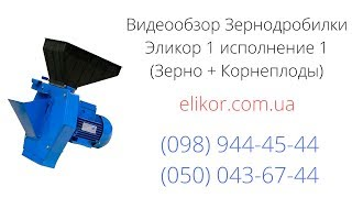 видео Бытовая зернодробилка Эликор 1 исп. 2 купить