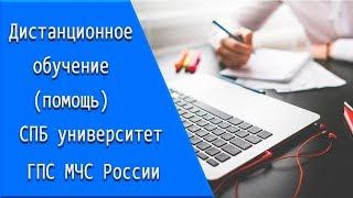 СПбУГПС МЧС России: дистанционное обучение, личный кабинет, тесты.