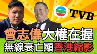 (開啟字幕) 曾志偉大權在握,操TVB生死,無線衰亡顯香港縮影,內捲化(Involution)是失敗的根本原因!20210219