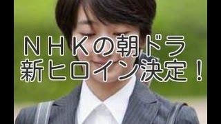 女優の波瑠さん、とてもかわいい素敵な女性です。しかも根性が立派! 今...